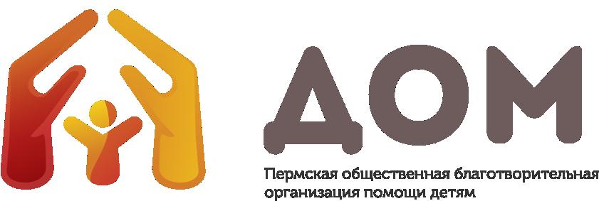 Пермская общественная благотворительная организация «Дом»